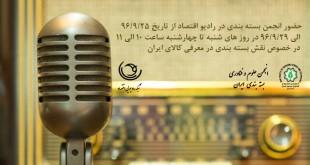 radio eghtesad