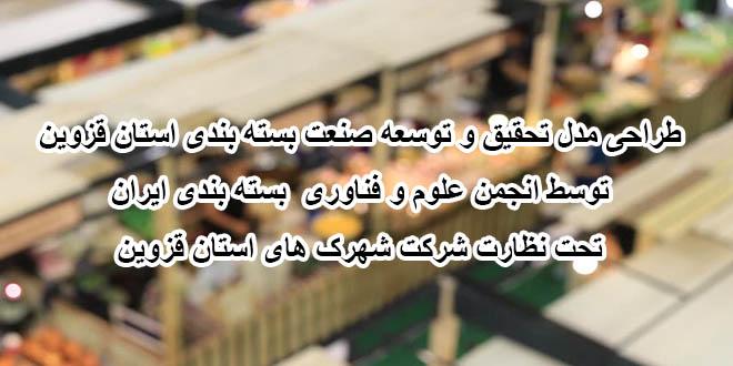 طراحی مدل تحقیق و توسعه صنعت بسته بندی استان قزوین توسط انجمن علوم و فناوری بسته بندی ایران