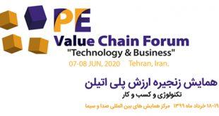 همایش زنجیره ارزش پلی اتیلن تکنولوژی و کسب و کار