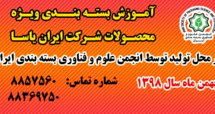 اموزش بسته بندی در ایران یاسا