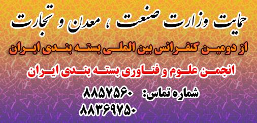 حمایت وزارت صنعـت ، معدن و تجارت