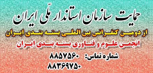 حمایت سازمان استاندار مّلی ایران