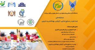 مسابقه ملی ایده شو در صنایع غذایی، آرایشی و بهداشتی و داروئی